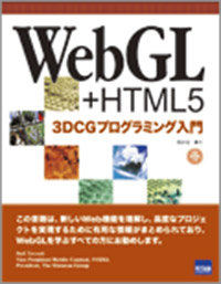 Buy the WebGL+HTML5 3DCGプログラミング入門 book