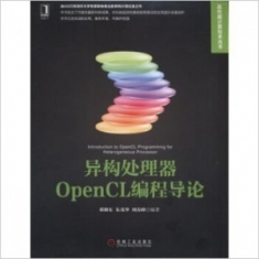 Buy the Introduction to OpenCL programming for heterogeneous processors (Chinese Edition) book