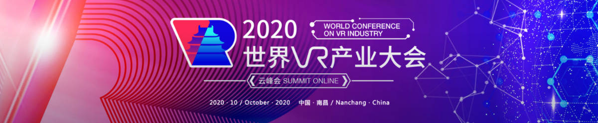 World Conference on VR Industry 2020 Banner